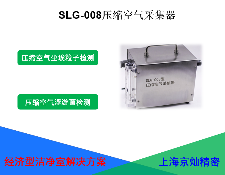 <strong>SLG-008压缩空气采集器</strong>